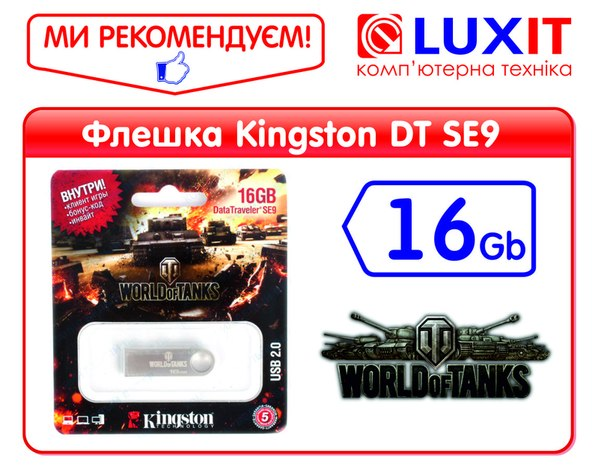 Флешка USB Flash Kingston DTSE9 16Gb World of Tanks Edition подарункова
